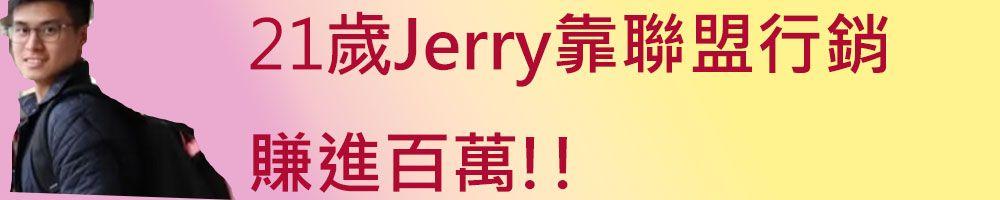 聯盟行銷是甚麼?21歲年收百萬Jerry聯盟行銷大師班課程值得購買嗎?