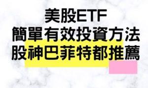 美股ETF簡單有效的投資方法, 連股神巴菲特都推薦