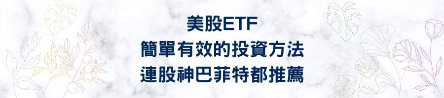 美股ETF簡單有效投資方法連股神巴菲特都推薦快來跟我一起學習
