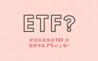 美股ETF是什麼? 美股ETF,簡單有效的投資方法, 連股神巴菲特都推薦,還不快來跟我一起投資!