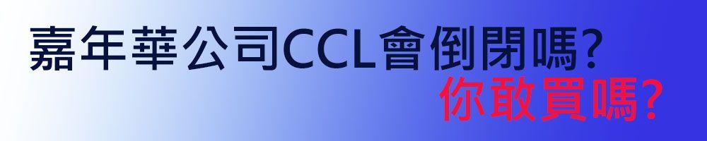 美股分析 嘉年華CCL值得投資嗎?會不會倒閉?你敢買嗎?